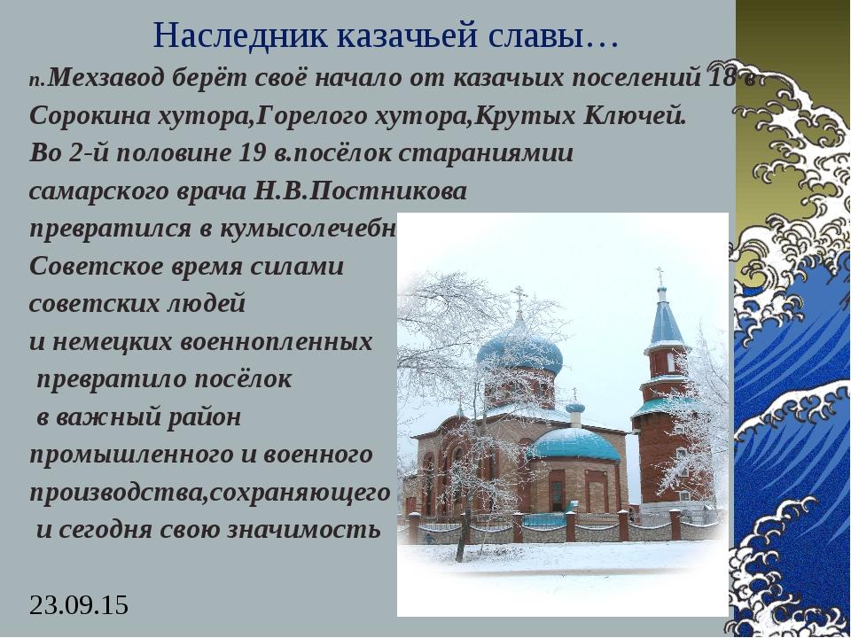 Наследник казачьей славы… п.Мехзавод берёт своё начало от казачьих поселений...