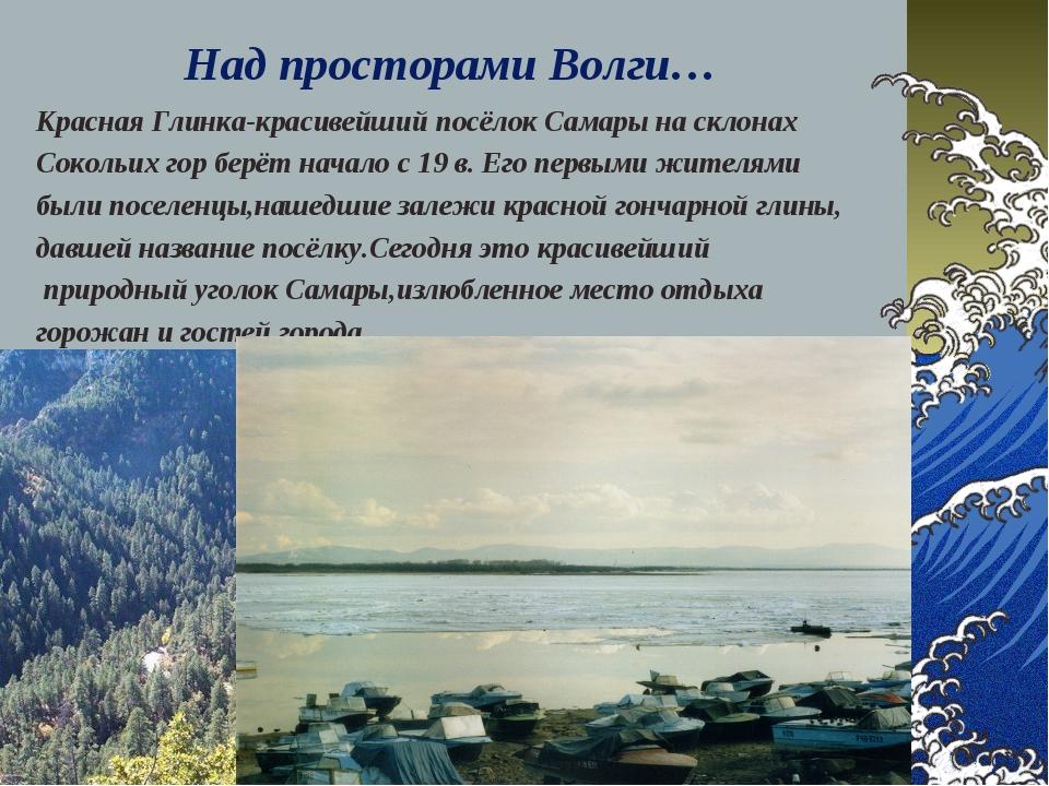 Над просторами Волги… Красная Глинка-красивейший посёлок Самары на склонах Со...