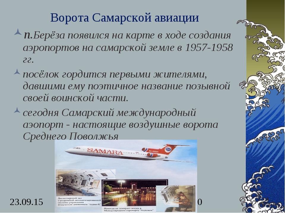 Ворота Самарской авиации п.Берёза появился на карте в ходе создания аэропорто...