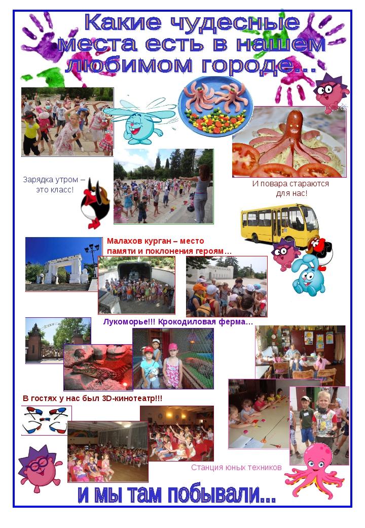 Малахов курган – место памяти и поклонения героям… Лукоморье!!! Крокодиловая...