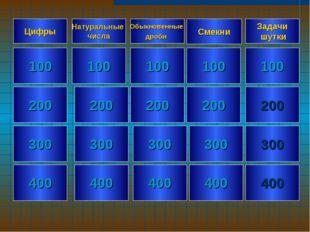 Цифры Натуральные числа Задачи шутки 100 100 100 100 200 200 200 200 300 300