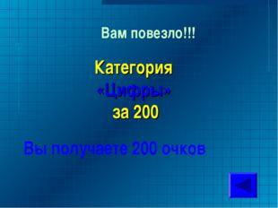 Вам повезло!!! Категория «Цифры» за 200 Вы получаете 200 очков