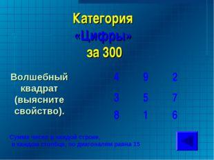 Категория «Цифры» за 300 Сумма чисел в каждой строке, в каждом столбце, по ди