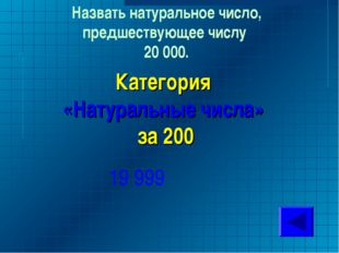 Назвать натуральное число, предшествующее числу 20 000. Категория «Натуральны