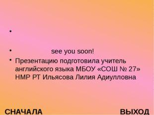 see you soon! Презентацию подготовила учитель английского языка МБОУ «СОШ №