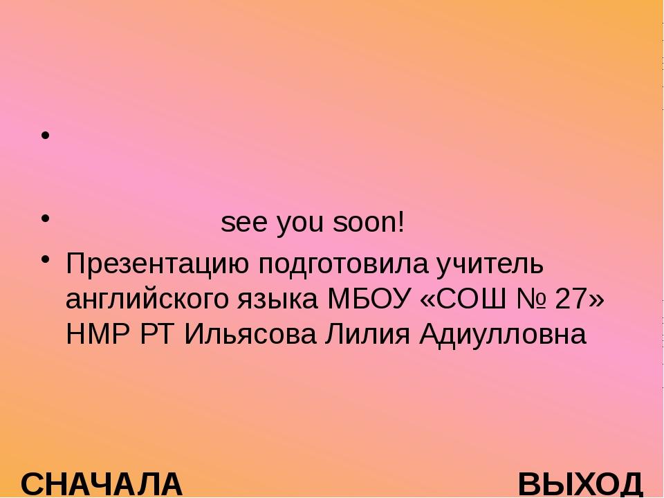 see you soon! Презентацию подготовила учитель английского языка МБОУ «СОШ №...
