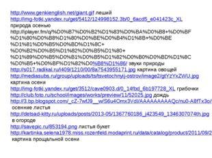 http://www.genkienglish.net/giant.gif леший http://img-fotki.yandex.ru/get/54