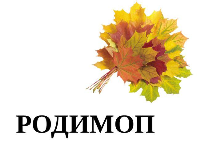РОДИМОП