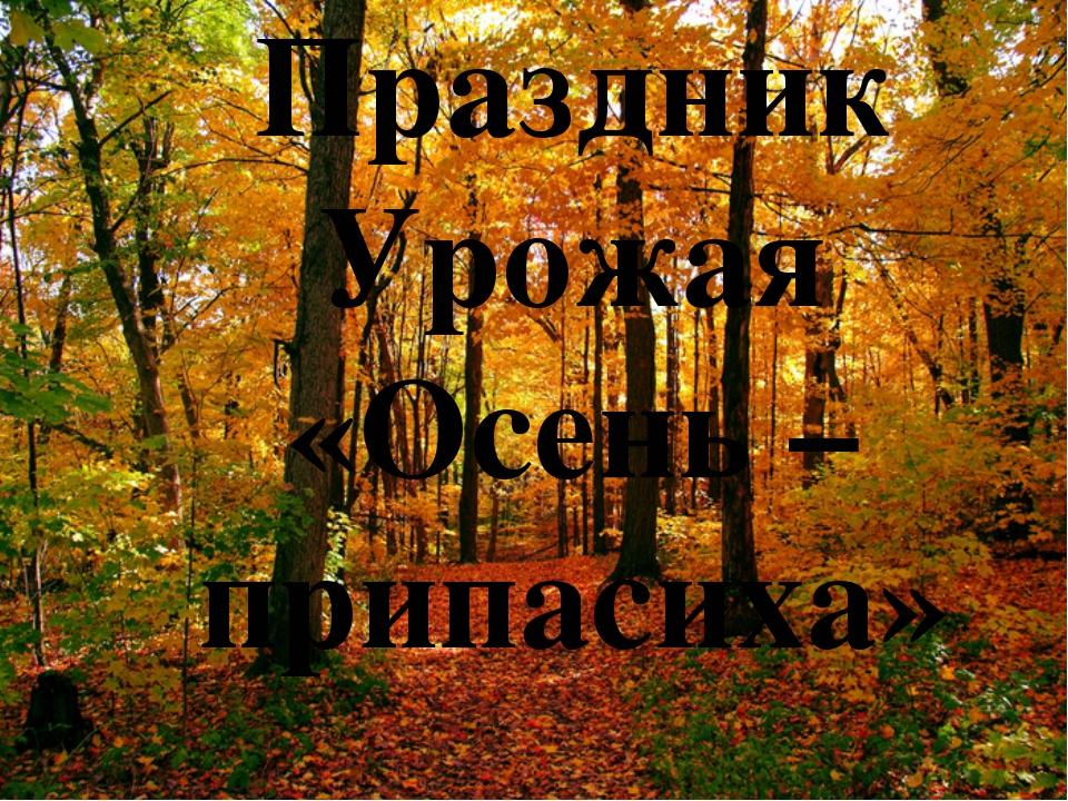 Праздник Урожая «Осень – припасиха»