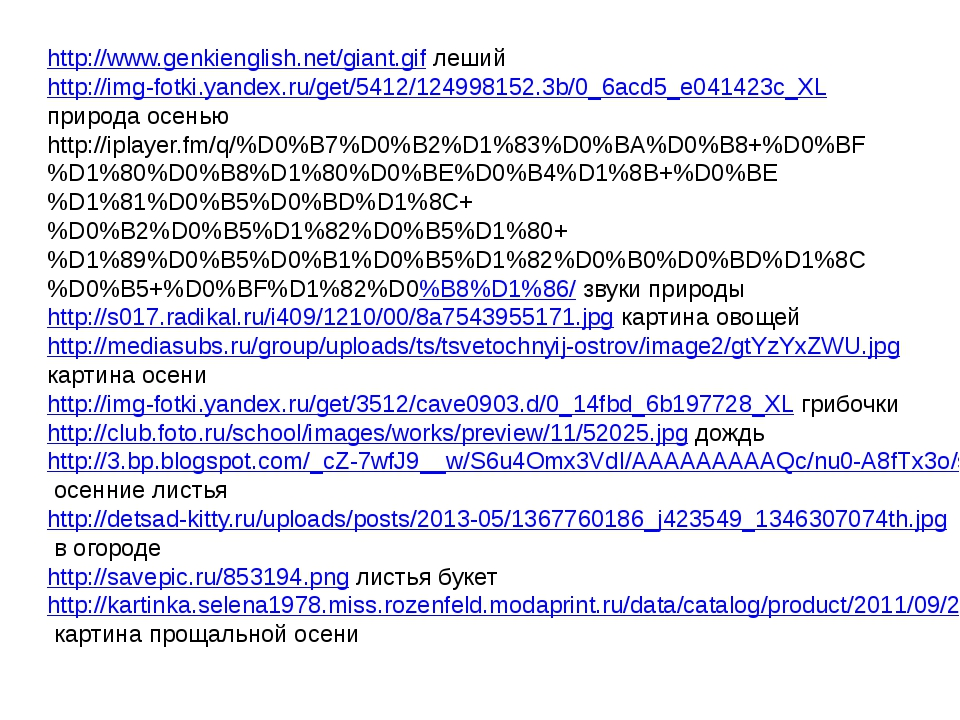 http://www.genkienglish.net/giant.gif леший http://img-fotki.yandex.ru/get/54...