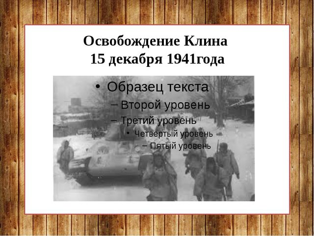 Освобождение Клина 15 декабря 1941года