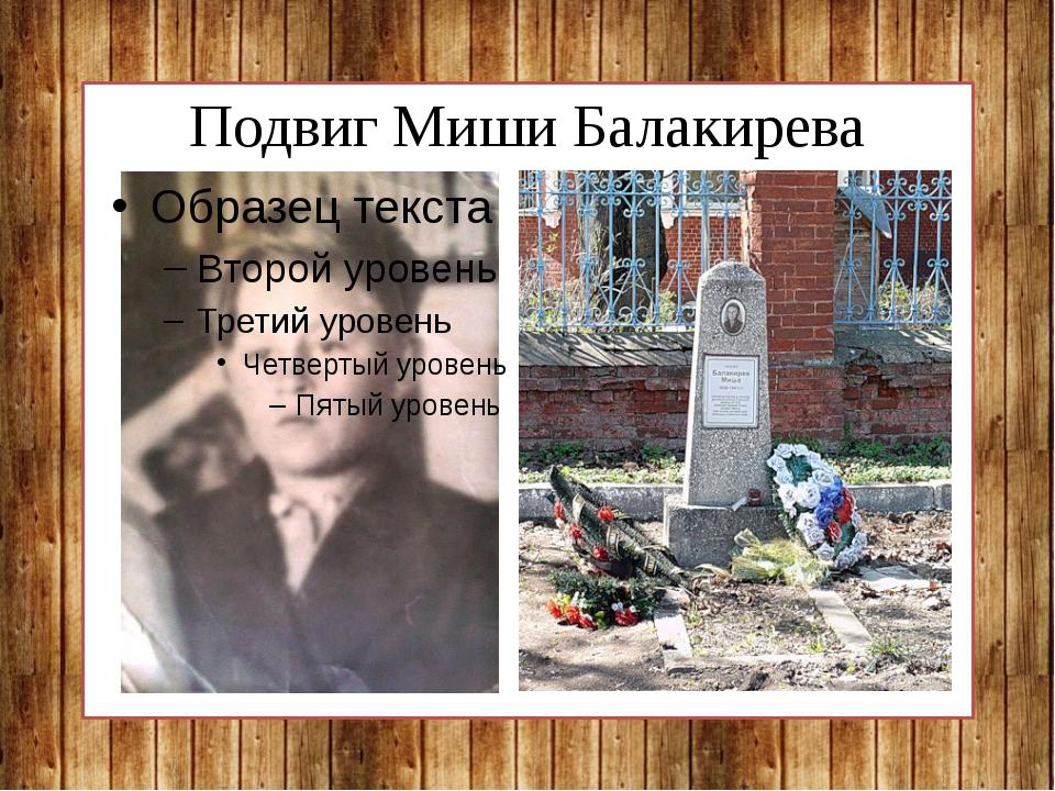 Подвиг Миши Балакирева