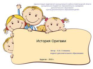 История Оригами Администрация Ардатовского муниципального района Нижегородско