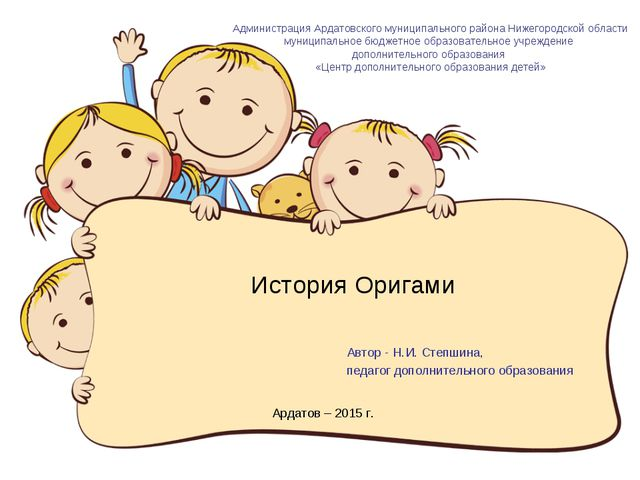 История Оригами Администрация Ардатовского муниципального района Нижегородско...
