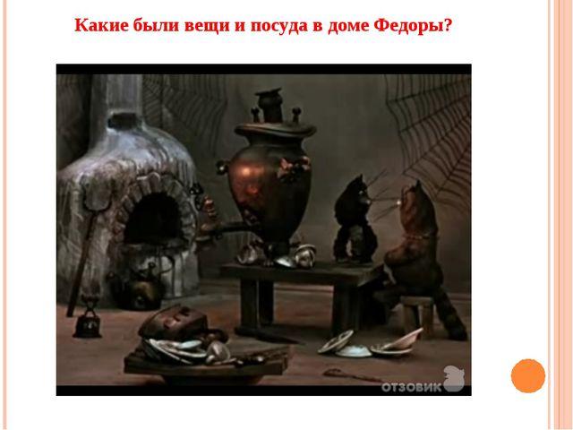 Какие были вещи и посуда в доме Федоры?