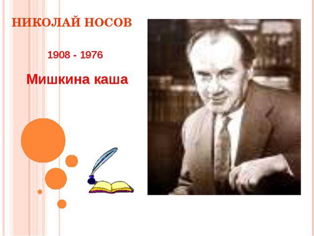 НИКОЛАЙ НОСОВ 1908 - 1976 Мишкина каша