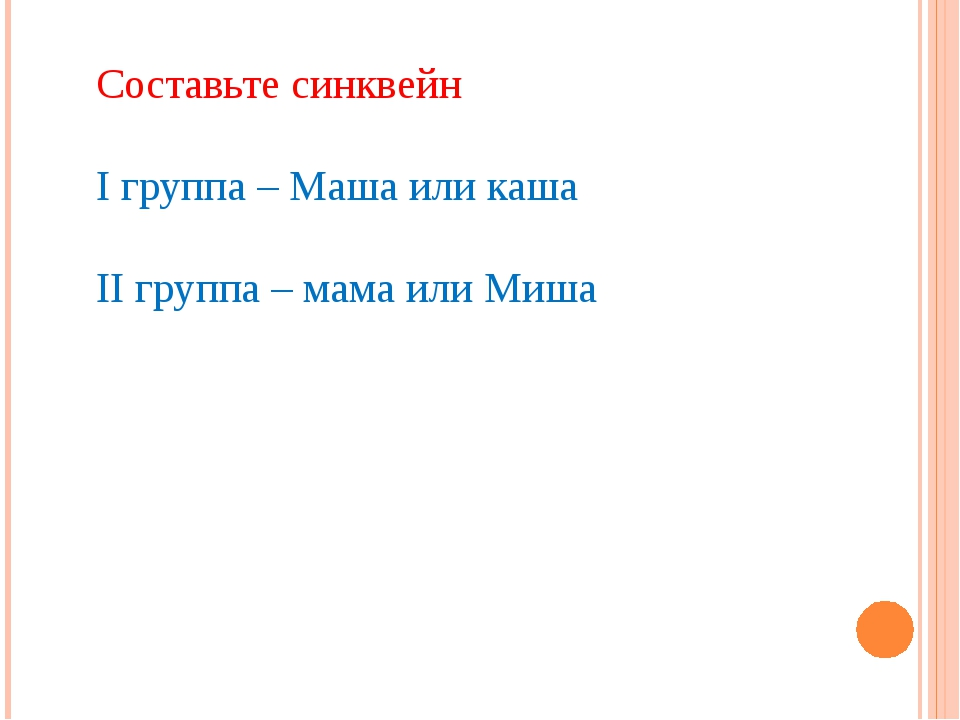 Составьте синквейн І группа – Маша или каша ІІ группа – мама или Миша