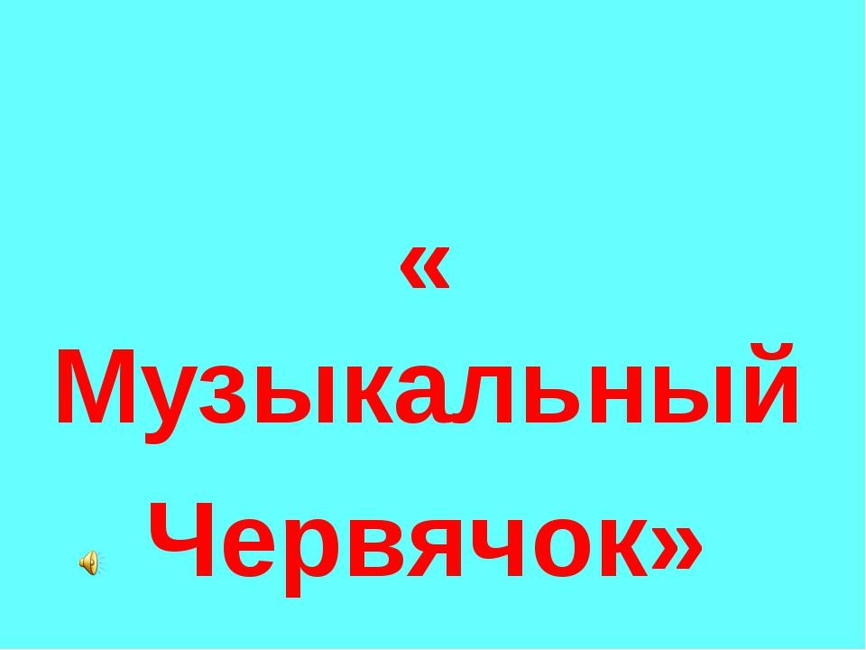 « Музыкальный Червячок»