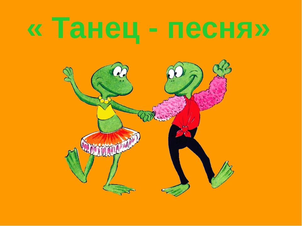 « Танец - песня»