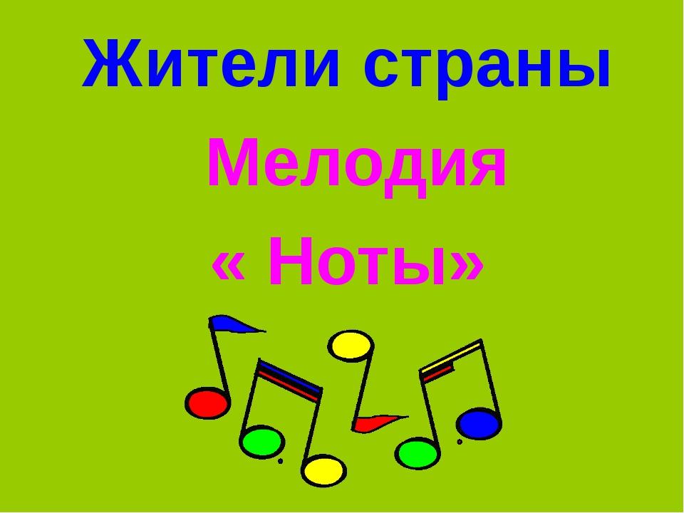 Жители страны Мелодия « Ноты»