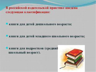 В российской издательской практике введена следующая классификация: книги для