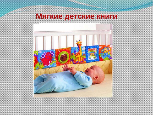 Мягкие детские книги