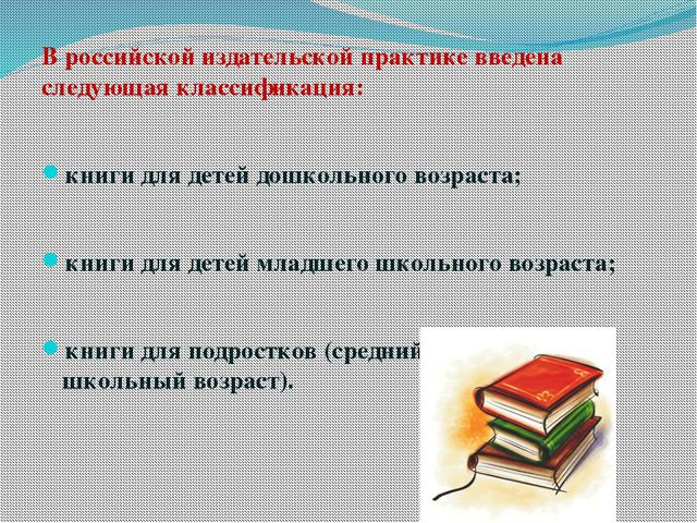 В российской издательской практике введена следующая классификация: книги для...