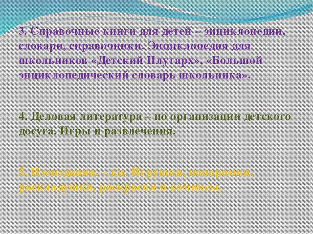 3. Справочные книги для детей – энциклопедии, словари, справочники. Энциклопе...