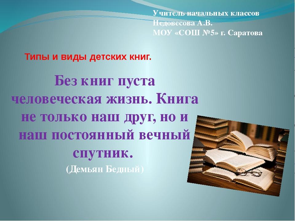 Типы и виды детских книг. Без книг пуста человеческая жизнь. Книга не только...