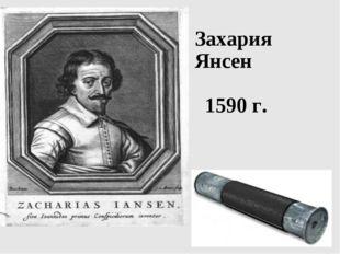 Захария Янсен 1590 г.