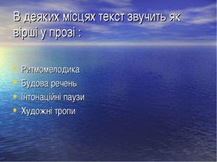 В деяких місцях текст звучить як вірші у прозі : Ритмомелодика Будова речень