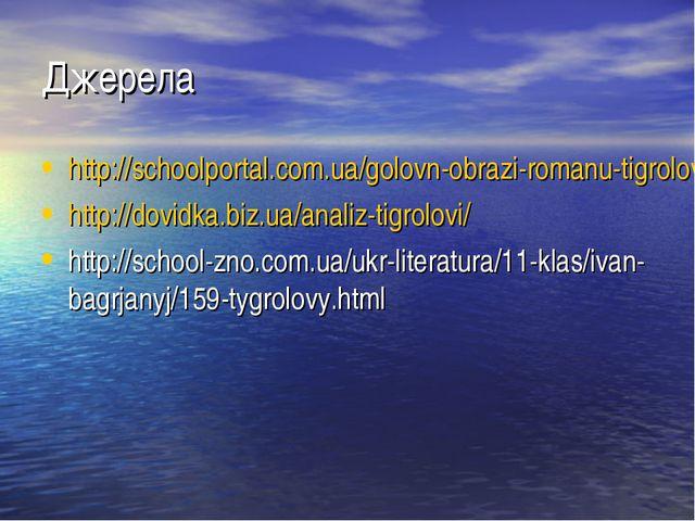 Джерела http://schoolportal.com.ua/golovn-obrazi-romanu-tigrolovi/ http://dov...