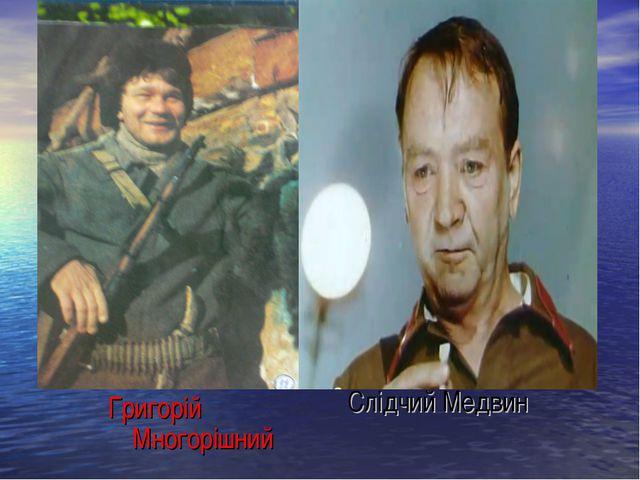 Слiдчий Медвин Григорiй Многорiшний