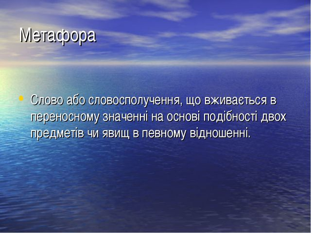 Метафора Слово або словосполучення, що вживається в переносному значенні на о...
