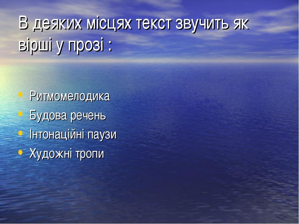 В деяких місцях текст звучить як вірші у прозі : Ритмомелодика Будова речень...