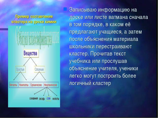 Пример составления кластера на уроке химии Записываю информацию на доске или...
