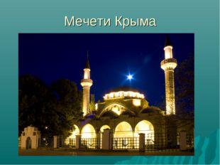 Мечети Крыма