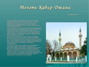 Мечеть Кабир-Джами Симферополь В начале XVI века по приказу Менгли Гирей хана