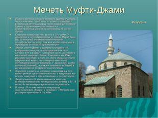 Мечеть Муфти-Джами Феодосия Расположенная в тихом уютном квартале города, меч
