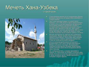 Мечеть Хана-Узбека Старый Крым Самая древняя мечеть на все территории Крыма,