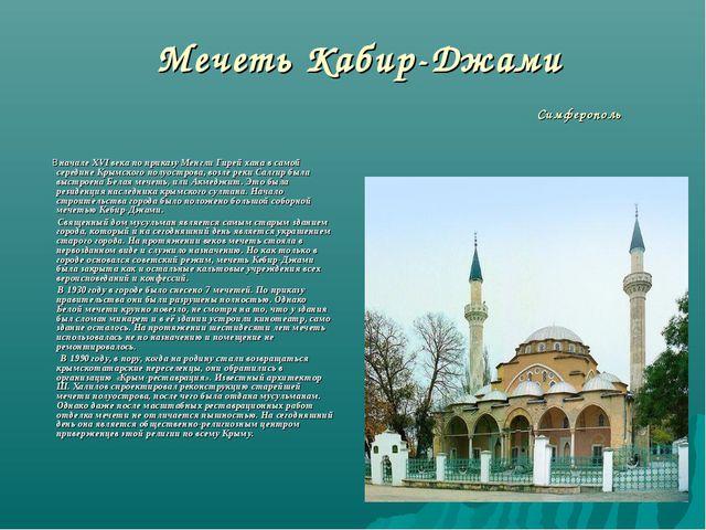 Мечеть Кабир-Джами Симферополь В начале XVI века по приказу Менгли Гирей хана...