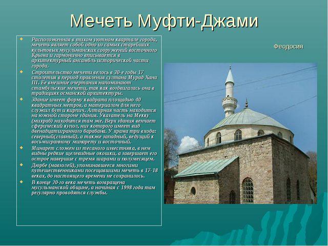 Мечеть Муфти-Джами Феодосия Расположенная в тихом уютном квартале города, меч...