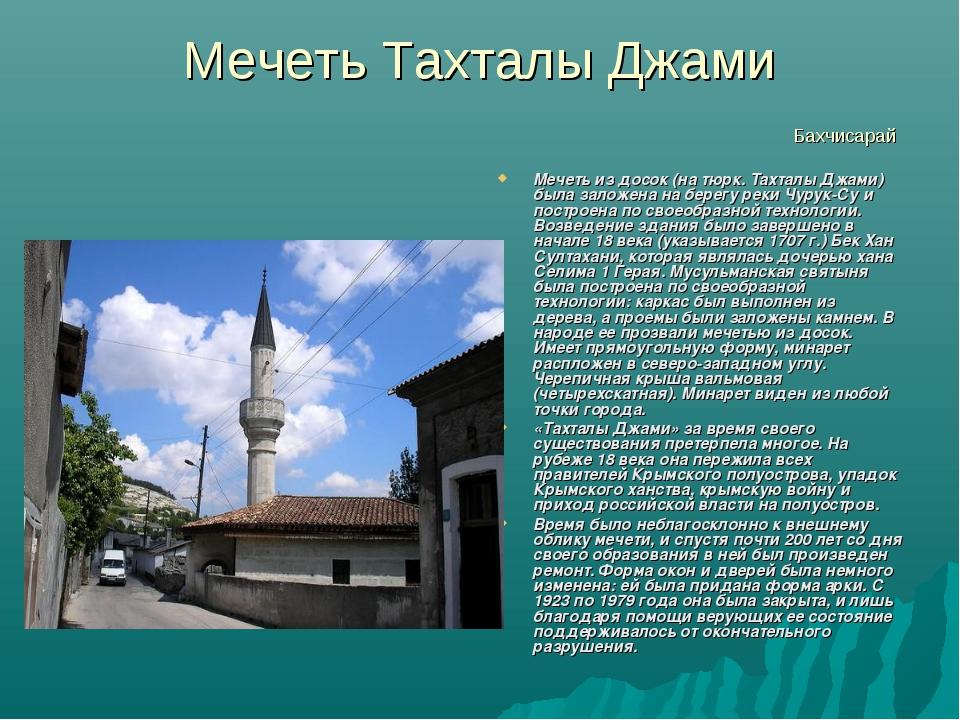 Мечеть Тахталы Джами Бахчисарай Мечеть из досок (на тюрк. Тахталы Джами) была...