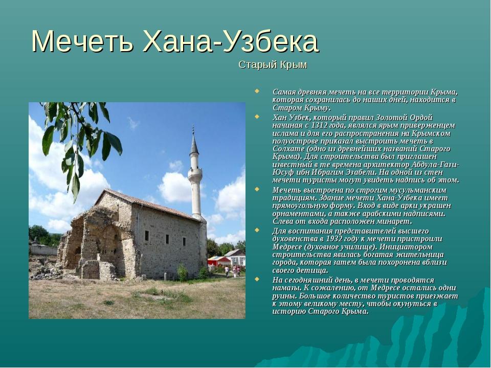 Мечеть Хана-Узбека Старый Крым Самая древняя мечеть на все территории Крыма,...