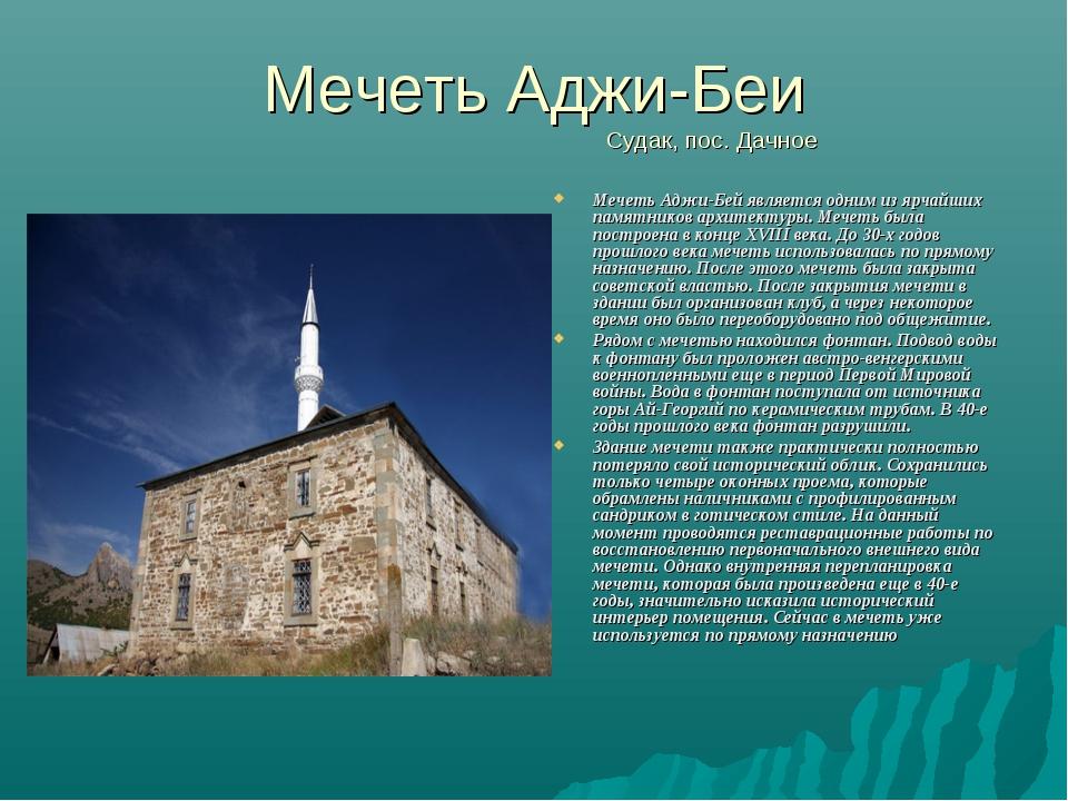 Мечеть Аджи-Беи Судак, пос. Дачное Мечеть Аджи-Бей является одним из ярчайших...
