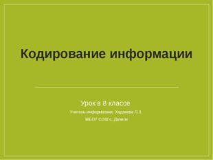 Кодирование информации Урок в 8 классе Учитель информатики Хадзиева Л.З. МБОУ
