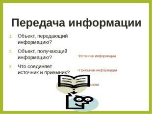 Объект, передающий информацию? Объект, получающий информацию? Что соединяет