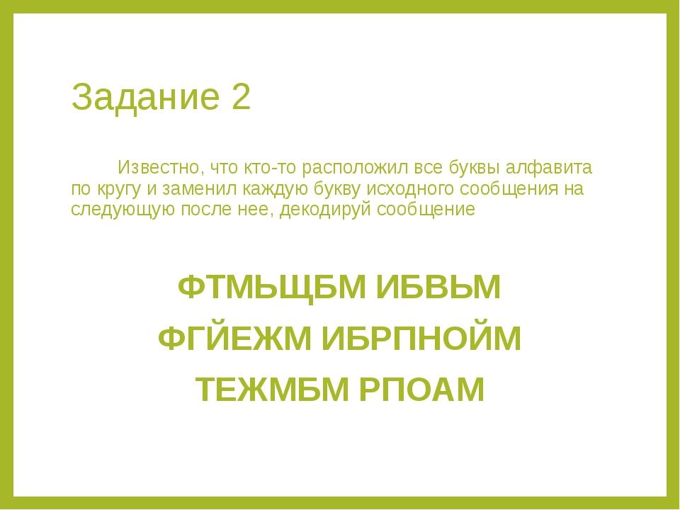 Задание 2 Известно, что кто-то расположил все буквы алфавита по кругу и замен...