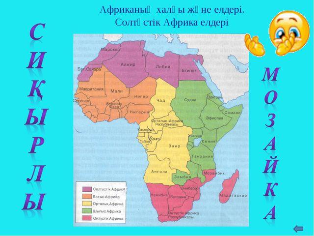 Африканың халқы және елдері. Солтүстік Африка елдері