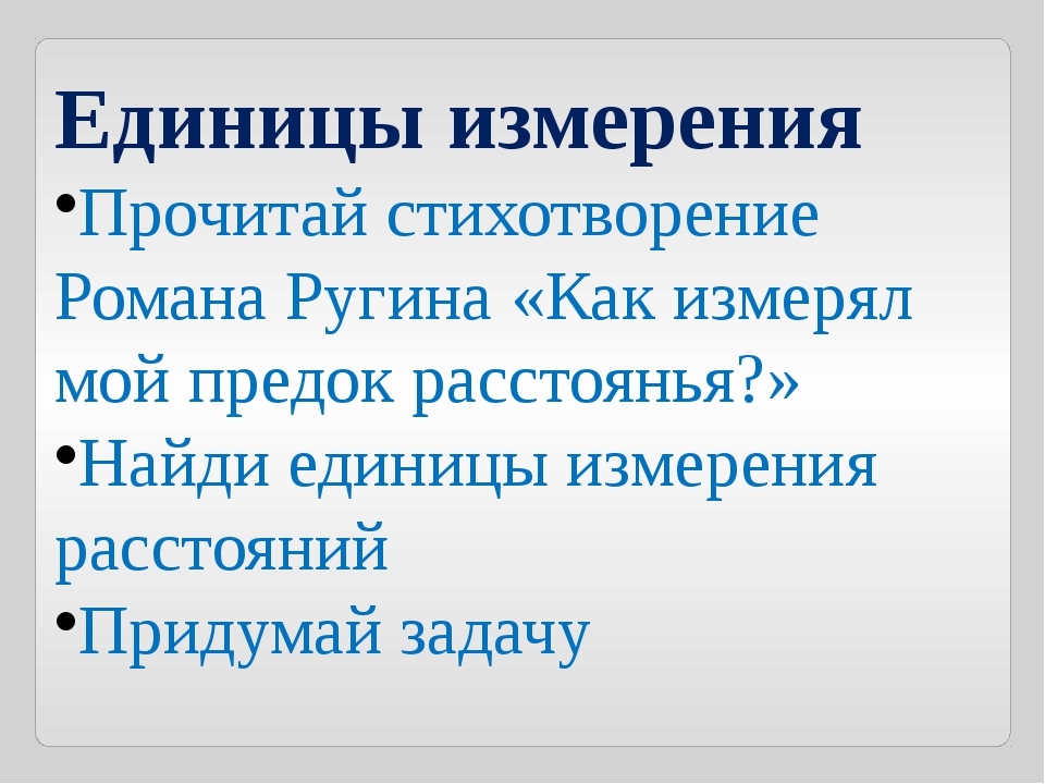 Единицы измерения Прочитай стихотворение Романа Ругина «Как измерял мой предо...